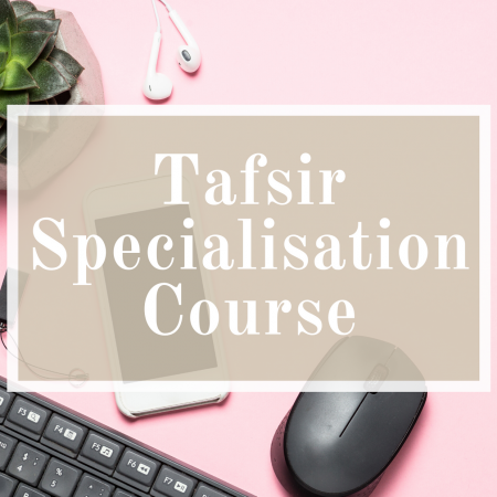 Tafsir Specialisation Course