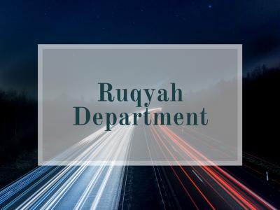 Ruqyah Department